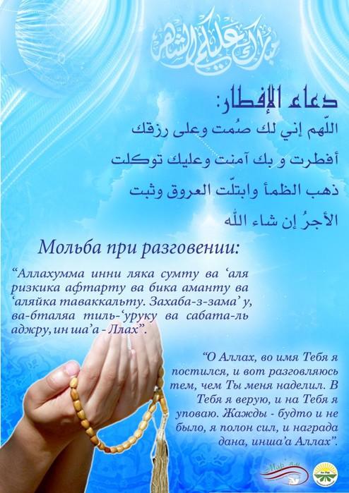 Поздравление для мусульман с разговением